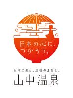 山中温泉観光協会