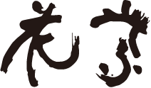 石川県山中温泉 5つ星の宿 花紫からのお知らせ