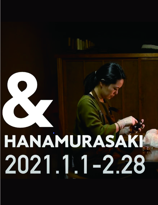 【&HANAMURASAKI   田中瑛子展 1-2月】