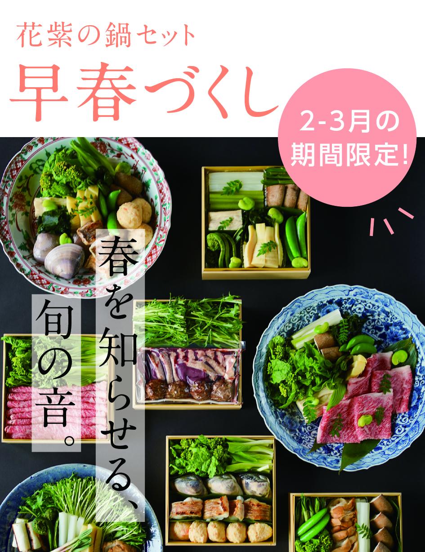 【花紫で新春を告げるお鍋セットを予約受付中!】