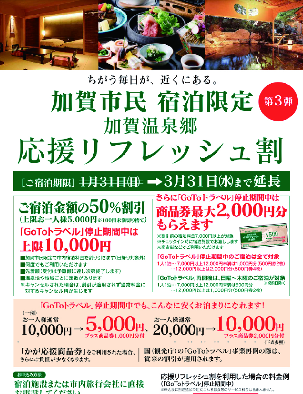 【加賀市民限定リフレッシュ割】