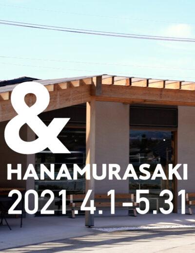 &HANAMURASAKI CERABO KUTANI展(4月-5月)